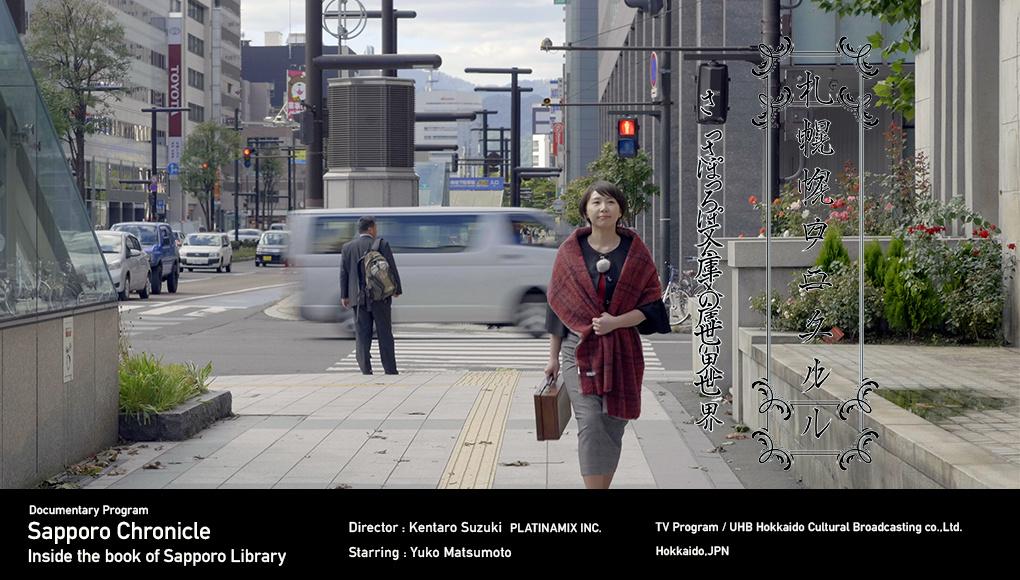 Sapporo_Chronicle_Hokkaido_01