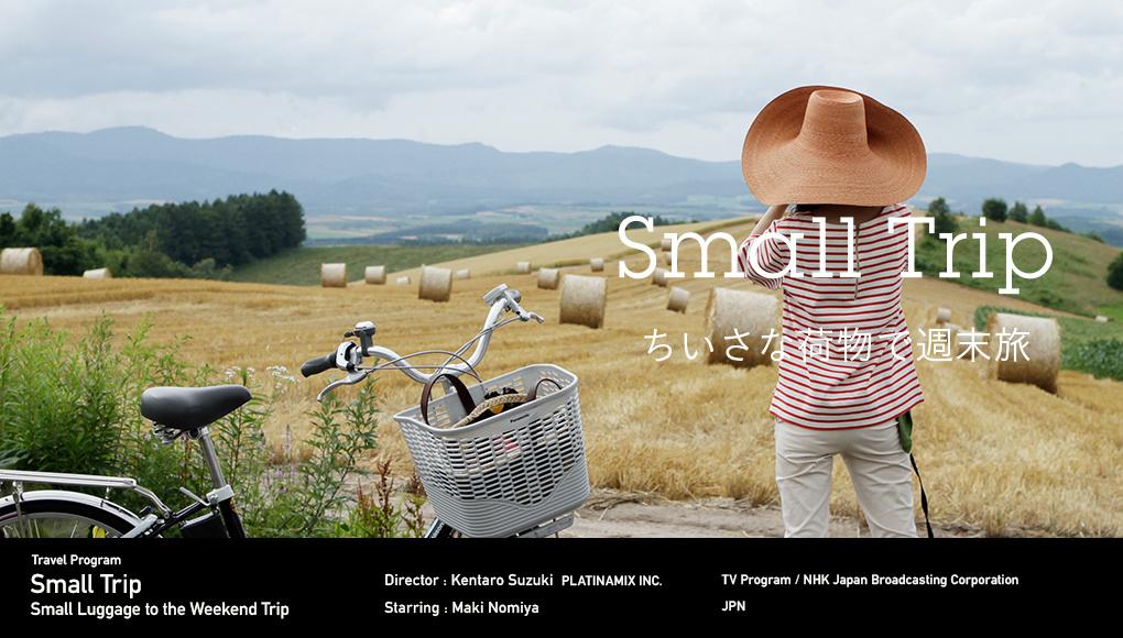 SmallTrip_NHK__Hokkaido_Maki_nomiya_02