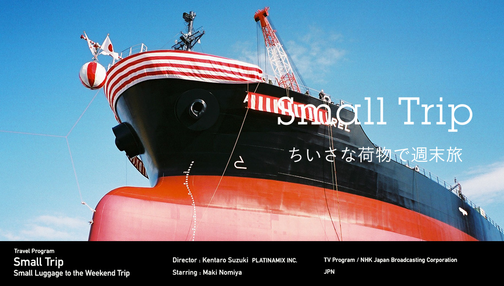 SmallTrip_NHK_Maki_nomiya_01